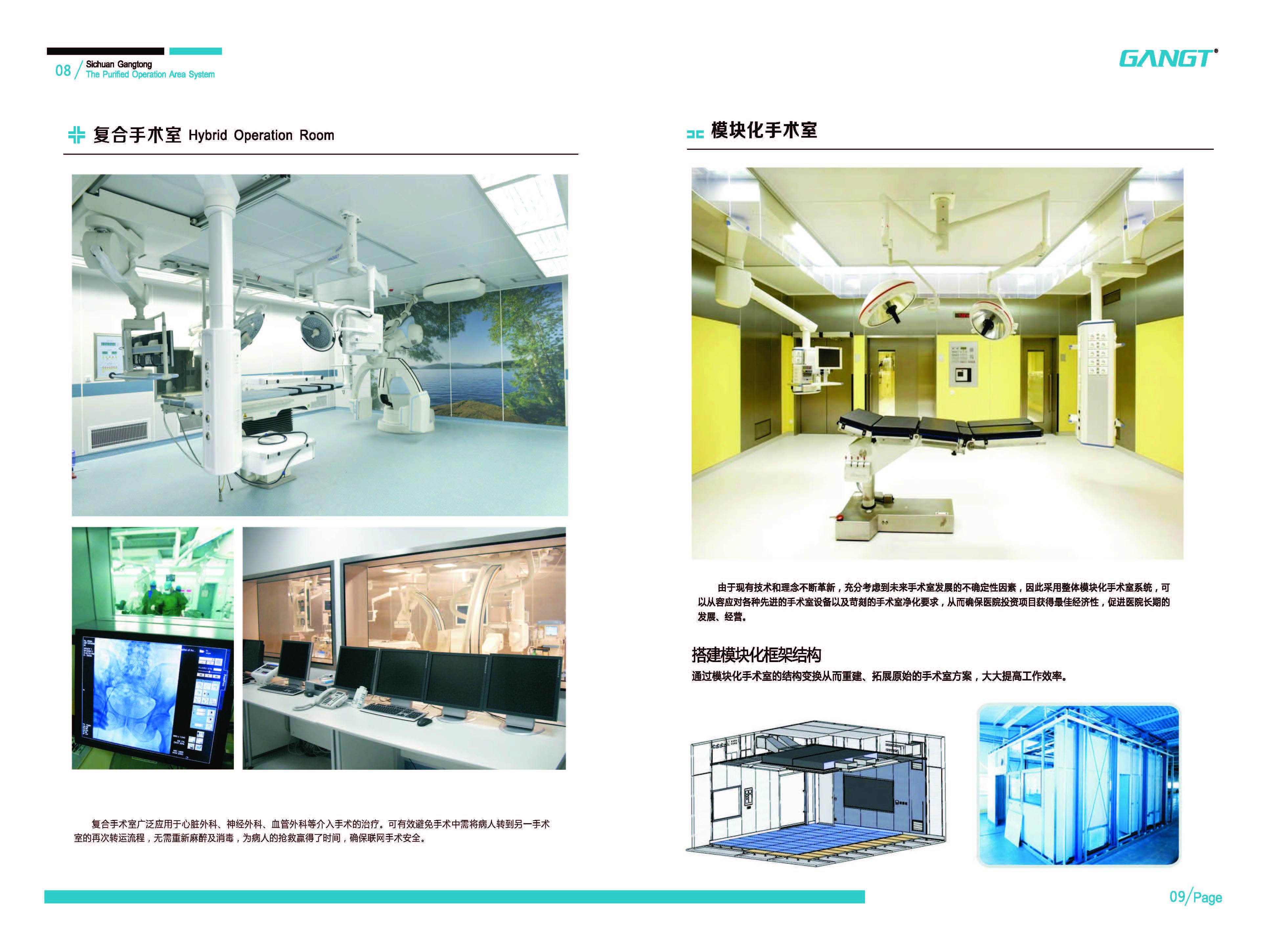ag和记娱乐洁净手术部系统