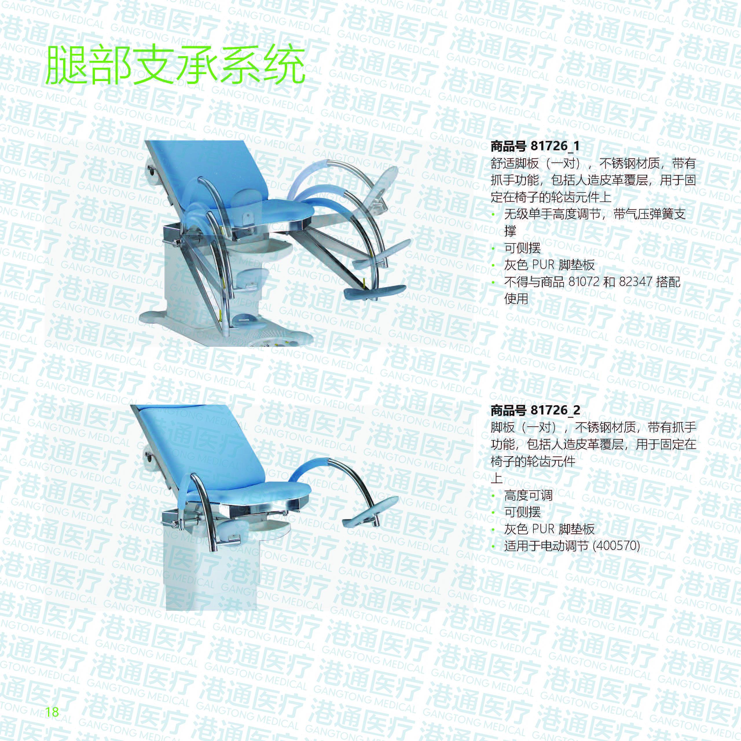 检查用椅泌尿外科用
