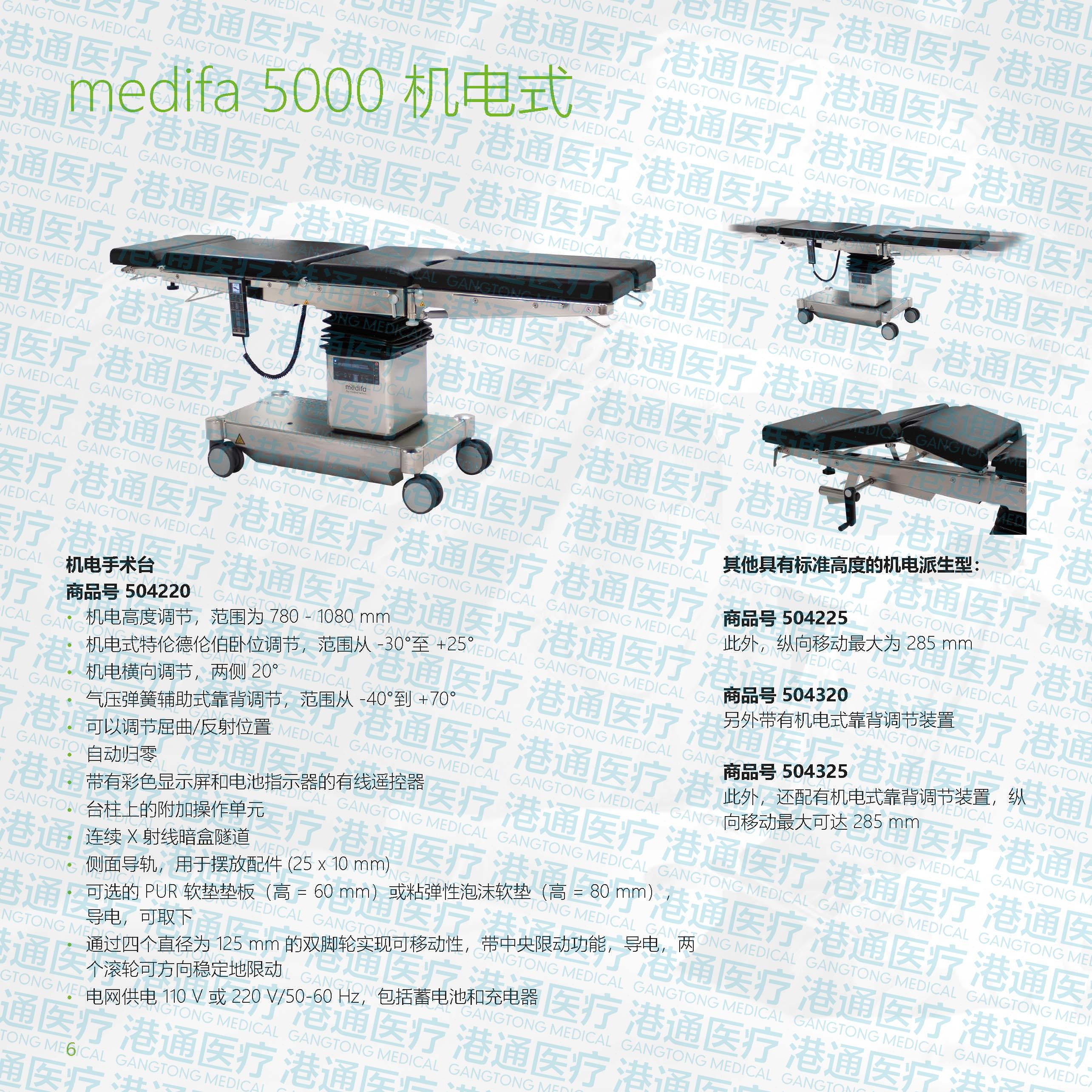 移动手术台5000